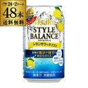 【1ケース】アサヒ スタイルバランス レモンサワーテイスト350ml缶×48本 2ケース [機能性表示食品] ASAHI アサヒ ノ…