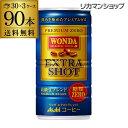 3ケース販売 90本入 ワンダ エクストラショット 185g×90缶 アサヒ WONDA 缶コーヒー 珈琲 長S