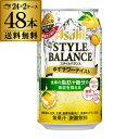 【2ケース】アサヒ スタイルバランス ゆずサワーテイスト350ml缶×48本 2ケース [機能性表示食品] ASAHI アサヒ ノンアル スタイルバランス ゆず サワー 長S