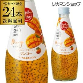 ラックサヤーム バジルシードドリンクマンゴー 290ml×24本 瓶 送料無料1本あたり166円 長S