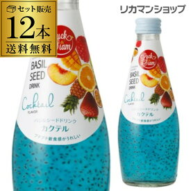 ラックサヤーム バジルシードドリンクカクテル 290ml×12本 瓶 送料無料1本あたり180円 長S