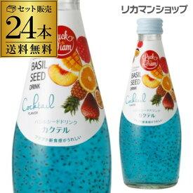 ラックサヤーム バジルシードドリンクカクテル 290ml×24本 瓶 送料無料1本あたり166円 長S