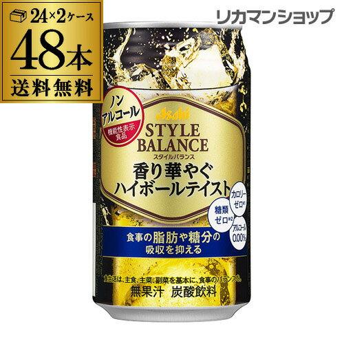 【2ケース】アサヒ スタイルバランス 香り華やぐ ハイボールテイスト350ml缶×48本 2ケース [機能性表示食品]ASAHI アサヒ ノンアル スタイルバランス ハイボール 長S