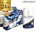 サントリー 新オールフリー 350ml×24缶【ケース】 ノンアルコール ノンアル ビール ビールテイスト飲料 SUNTORY 国…