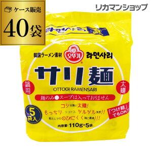サリ麺 110g×40個韓国食品 韓国食材 韓国ラーメンインスタントラーメン 鍋用 長S
