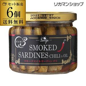 8月先着300円クーポンスモーク オイルサーディン チリ 瓶 バンガ 189g×6個送料無料 1個あたり498円燻製 オイルサーディン いわし オイル漬け ラトビア 長Sbanga smoked sardines chili in oil