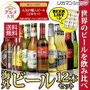 贈り物に海外旅行気分を♪世界のビールを飲み比べ♪人気の海外ビール12本セット【第54弾】【送料無料】[ビールセット]…