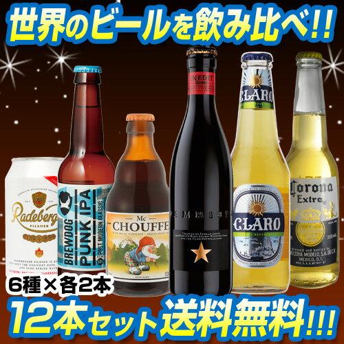 ワンランク上のビールを飲み比べ♪プレミアム輸入ビール12本セット 13弾【12本セット】【6種×各2本】【送料無料】[瓶・缶][ギフト][詰め合わせ][飲み比べ][長S]