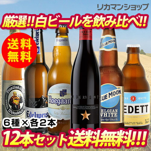 【ママ割5倍&50円クーポン】厳選!!白ビール12本飲み比べセット【6種×各2本】【第8弾】【白ビール】【送料無料】 瓶 飲み比べ 海外ビール 輸入ビール ビールセット 長S