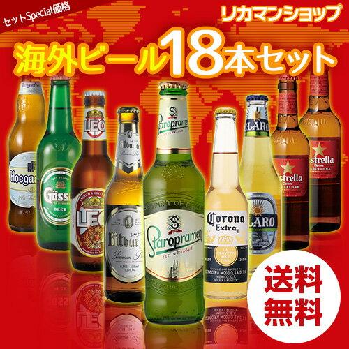 お試し特価 5,360円→4,380円世界のビール18本セット【第21弾】【送料無料】[ビールセット][瓶][海外ビール][輸入ビール][詰め合わせ][飲み比べ][長S]