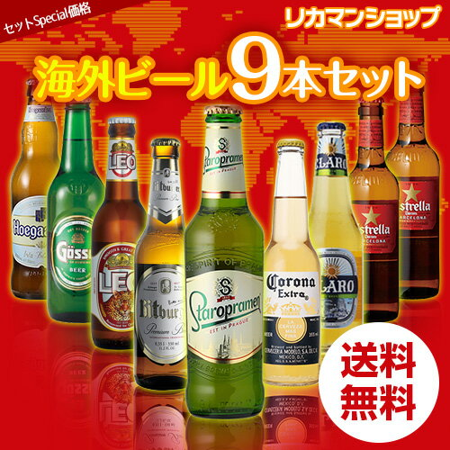 お試し特価 2,680円 世界のビール9本詰め合わせセット【第21弾】【送料無料】[ビールセット][瓶][海外ビール][輸入ビール][詰め合わせ][飲み比べ][長S]