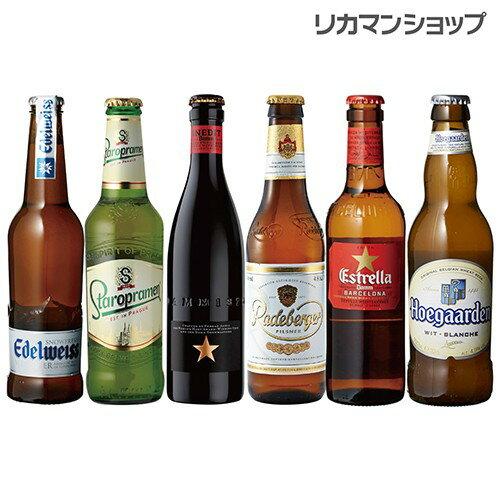 世界のビール6本飲み比べギフトセット スペイン産高級ビール入!スペイン ドイツ ベルギーなどビール本場より大集結!