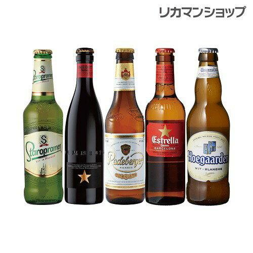 世界のビール5本飲み比べギフトセット スペイン産高級ビール入!スペイン ドイツ ベルギーなどビール本場より大集結!