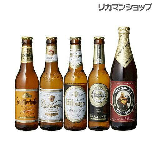 【ママ割5倍&50円クーポン】ドイツビール 飲み比べ5本セット海外ビール 輸入ビール 外国ビール 飲み比べ セット