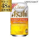 キャッシュレス5%還元対象品第3のビール 送料無料 アサヒ クリアアサヒ 350ml×48本 新ジャンル 第3の生 ビールテイスト 350缶 国産 2ケース販売 缶 長S