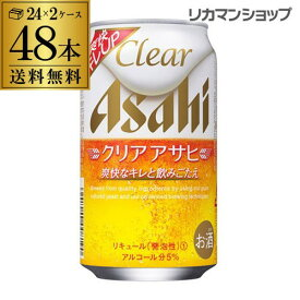 キャッシュレス5%還元対象品第3のビール 送料無料 アサヒ クリアアサヒ 350ml×48本 新ジャンル 第3の生 ビールテイスト 350缶 国産 2ケース販売 缶 GLY