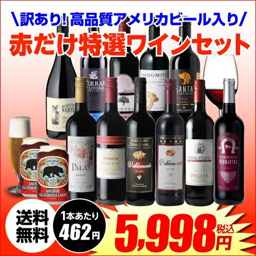 訳ありセット 11,466円→5,998円訳ありビール2本入り!赤だけ特選ワイン11本セット 18弾 送料無料ワインセット 赤ワイン ビール 長S