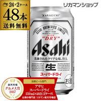 アサヒ スーパードライ 350ml...