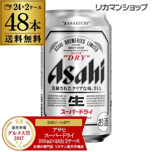 最大500円offクーポン配布 1ケースあたり5,040円 アサヒ スーパードライ 350ml×48缶 2ケース(48本)ビール 国産 Asahi ドライ 缶ビール 長S