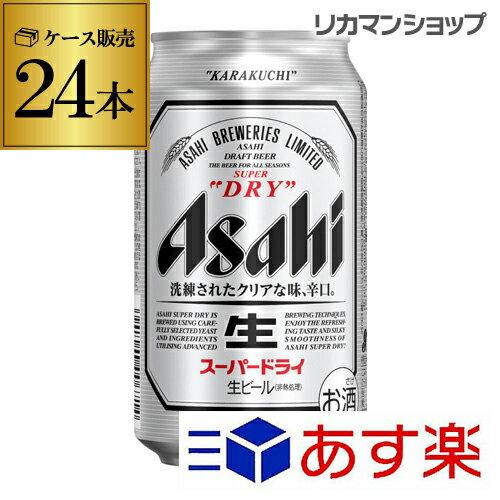 【最大500円offクーポン配布】アサヒ スーパードライ 350ml×24缶1ケース(24本)ビール 国産 アサヒ ドライ 缶ビール 長S 【あす楽】