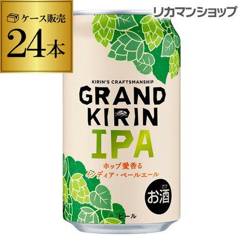 キリン グランドキリン IPA (インディア・ペールエール) 350ml×24本 1ケース (24缶) キリン 麒麟 生 ビール 缶ビール 350缶 国産 缶 [長S]