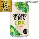 キリン グランドキリン IPA (インディア・ペールエール) 350ml×48本 2ケース (48缶) 送料無料 キリン 麒麟 生 ビール…