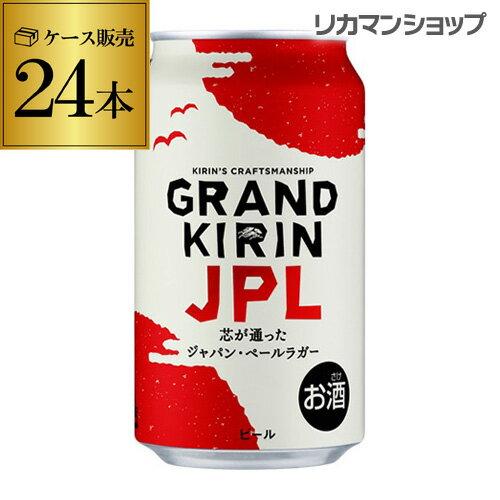 キリン グランドキリン JPL (ジャパン・ペールラガー) 350ml×24本 1ケース (24缶) キリン 麒麟 生 ビール 缶ビール 350缶 国産 缶 [長S]