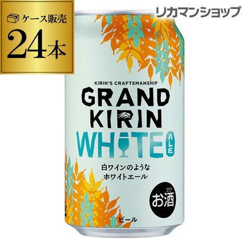 キリン グランドキリン WHITE ALE (ホワイトエール) 350ml×24本 1ケース (24缶) キリン 麒麟 生 ビール 缶ビール 350缶 国産 缶 [長S]