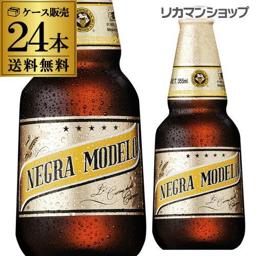 6/27以降発送予定賞味期限2018年8月25日の訳あり品輸入ビール メキシコ ネグラ モデロ 瓶 355ml 24本 送料無料 ケース アウトレット特価 長S
