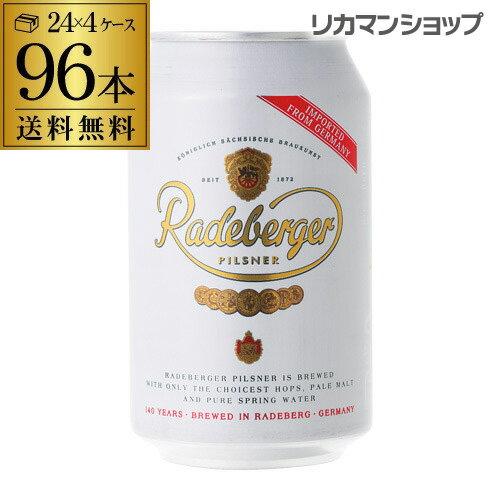 【ママ割P5倍】ラーデベルガー ピルスナー 缶330ml 缶×96本4ケース 送料無料ドイツ 輸入ビール 海外ビール Radeberger オクトーバーフェスト 長S
