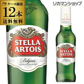 1本あたり282円(税別) ステラ・アルトワ 330ml瓶×12本 正規品 ベルギービール:ピルスナー[12本セット販売][送料無料][ステラアルトワ][輸入ビール][海外ビール][ベルギー][長S]