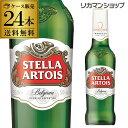 賞味期限2021/9/1の訳あり品 アウトレット 在庫処分 ステラ アルトワ 330ml瓶×24本 正規品 ベルギービール ピルスナー 送料無料 輸入ビール 海外ビール RSL
