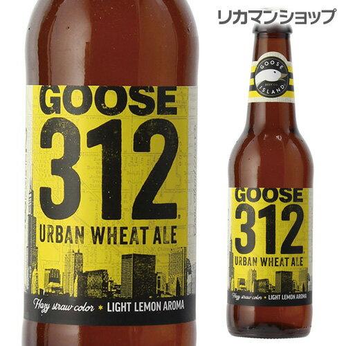 【ママ割P5倍】312 アーバンウィートエール グースアイランド 355ml 瓶 アメリカ 輸入ビール 海外ビール GOOSE ISLAND URBAN WHEAT ALE 長S