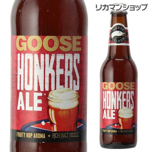 【ママ割P5倍】グース ホンカーズエール グースアイランド 355ml 瓶 アメリカ 輸入ビール 海外ビール GOOSE ISLAND HONKERS ALE 長S