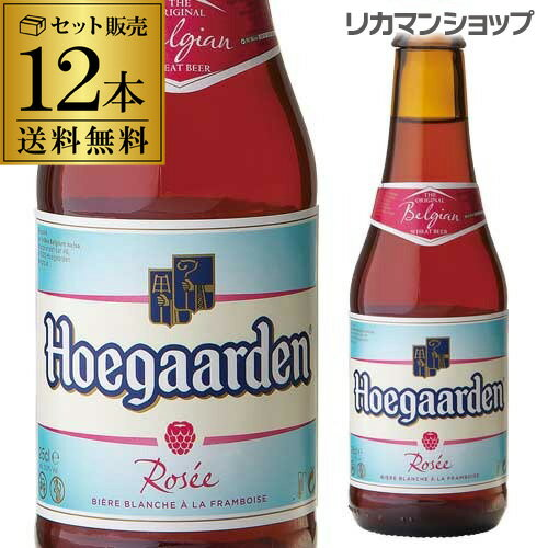 ヒューガルデン ロゼ250ml×12本 瓶 送料無料1本あたり378円並行品 輸入ビール 海外ビール ベルギーHoegaarden Rose ヒューガルデンロゼ 長S