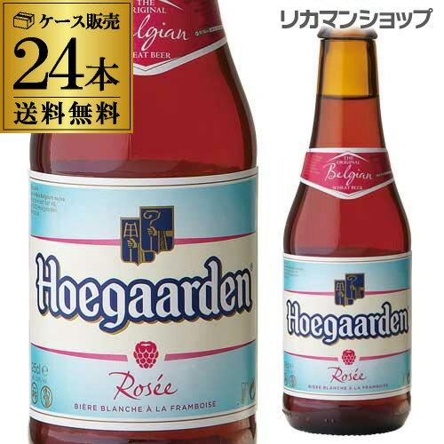 ヒューガルデン ロゼ250ml×24本 瓶ケース 送料無料 1本あたり351円並行品 輸入ビール 海外ビール ベルギーHoegaarden Rose ヒューガルデンロゼ 長S