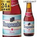 ヒューガルデン ロゼ 250ml×24本 瓶 送料無料 並行品 輸入ビール 海外ビール ベルギー Hoegaarden Rose RSL