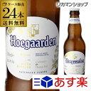 ビール 送料無料 ヒューガルデン・ホワイト 330ml×24本 瓶 【ケース】[正規品][輸入ビール][海外ビール][ベルギー][Hoegaarden Whit...
