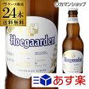 ヒューガルデン・ホワイト330ml×24本瓶【ケース】【送料無料】[正規品][輸入ビール][海外ビール][ベルギー][HoegaardenWhite][ヒューガルデンホワイト][長S]