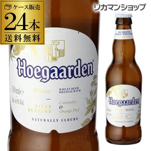 ヒューガルデン・ホワイト330ml×24本 瓶【ケース】【送料無料】[正規品][輸入ビール][海外ビール][ベルギー][Hoegaarden White][ヒューガルデンホワイト][長S]
