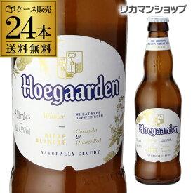 キャッシュレス5%還元対象品賞味期限2019年11月30日のため訳あり大特価ヒューガルデン・ホワイト330ml×24本 瓶【ケース】【送料無料】[正規品][輸入ビール][海外ビール][ベルギー][Hoegaarden White][ヒューガルデンホワイト][長S]