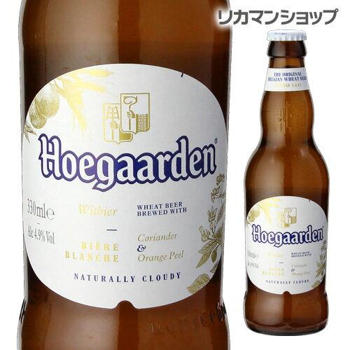 【ママ割5倍&50円クーポン】ヒューガルデン・ホワイト330ml 瓶ベルギービール:ホワイトビール【単品販売】[輸入ビール][海外ビール][ベルギー][Hoegaarden White][ヒューガルデンホワイト][ホーガーデン][長S]