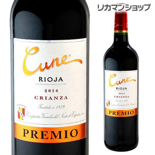 クネ クリアンサ プレミオ 赤ワイン