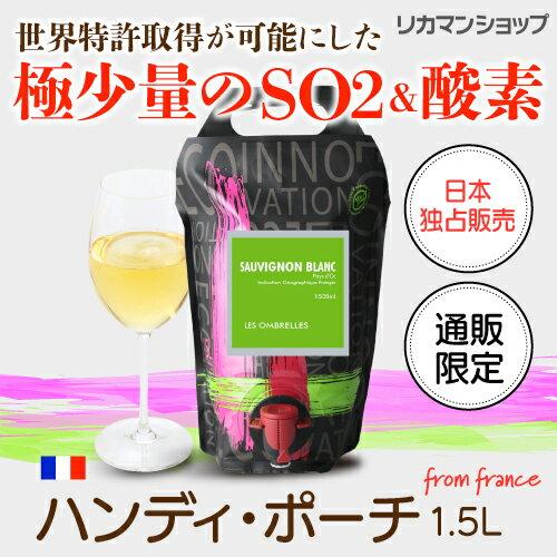 送料無料 レ ゾンブレル ソーヴィニヨン ブラン ペイドック 1.5Lパック ポーチワイン 1,500ml 白ワイン 長S イージーパック パウチ 1500ml 大容量 アウトドア