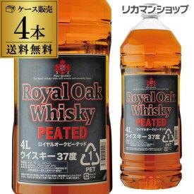 送料無料 ロイヤルオーク ピーテッド ウイスキー 37度 4L(4000ml)×4本 [長S]ウイスキー ウィスキー japanese whisky お歳暮 御歳暮