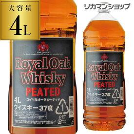 【4本までで1梱包】 ロイヤルオーク ピーテッド ウイスキー 37度 4L(4000ml)[長S] ウイスキー ウィスキー japanese whisky お歳暮 御歳暮
