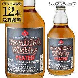 送料無料 ロイヤルオーク ピーテッド ウイスキー 37度 700ml×12本 [長S]ウイスキー ウィスキー japanese whisky お歳暮 御歳暮