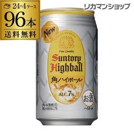 送料無料 角 通常 サントリー 角ハイボール缶350ml缶×4ケース(96缶) SUNTORY 角瓶 チューハイ サワー GLY