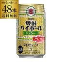 【送料無料】【宝】【生姜】 タカラ 焼酎ハイボール ジンジャー 350ml缶×2ケース(48缶)[TaKaRa][チューハイ][サワ…