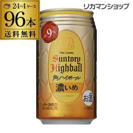送料無料 角 濃い サントリー 角ハイボール缶濃いめ 350ml缶×4ケース(96缶) SUNTORY 角瓶 チューハイ サワー GLY